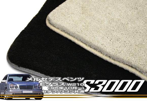 メルセデス ベンツ Eクラス W210 フロアマット セダン / ワゴン 共通 95年10月~ 【S3000】 フロアマット カーマット 車種専用アクセサリー