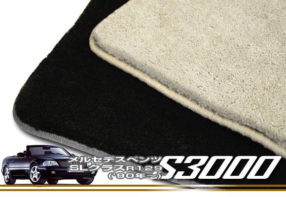 メルセデス ベンツ SLクラス R129 フロアマット 【S3000】 フロアマット カーマット 車種専用アクセサリー