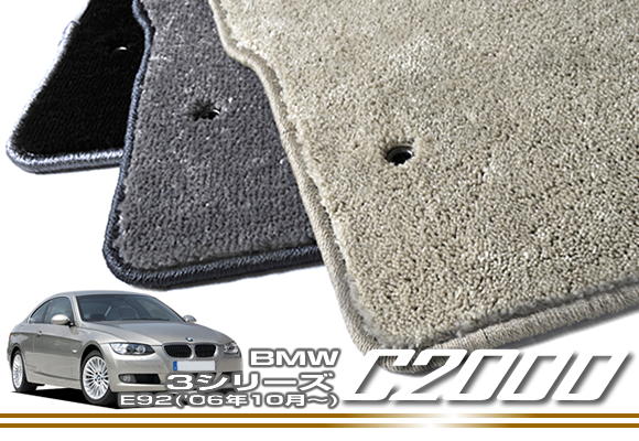 Auc Artigiano Bmw 3 Series E92 Floor Mats Rhd Only 10 6