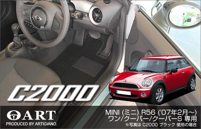 MINI (ミニ) R56 フロアマット C2000 ワン/クーパー/クーパーS (2007年2月~) 【C2000】 フロアマット カーマット 車種専用アクセサリー