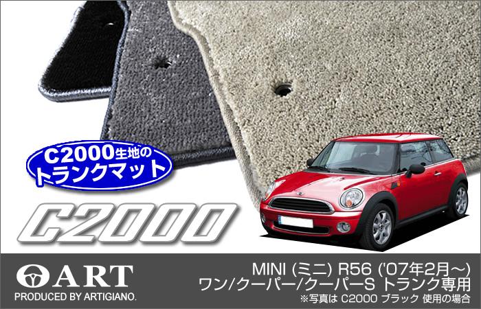MINI (ミニ) R56 トランクマット(ラゲッジマット) C2000 ワン/クーパー/クーパーS (2007年2月~) 【C2000】 フロアマット カーマット 車種専用アクセサリー