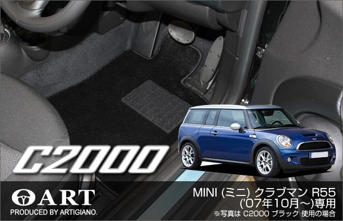 MINI (ミニ) クラブマン R55 フロアマット C2000 (2007年10月~) 【C2000】 フロアマット カーマット 車種専用アクセサリー