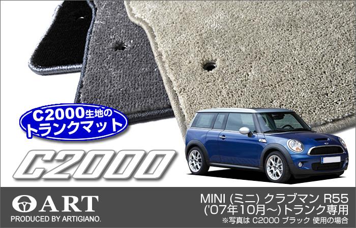 MINI (ミニ) クラブマン R55 トランクマット(ラゲッジマット) C2000 (2007年10月~) 【C2000】 フロアマット カーマット 車種専用アクセサリー