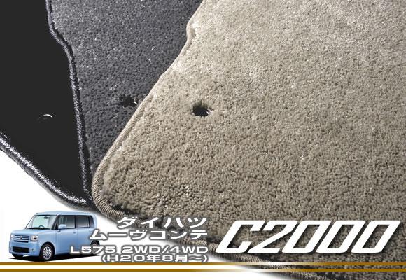 ダイハツ ムーヴコンテ フロアマット DAIHATSU 【C2000】 フロアマット カーマット 車種専用アクセサリー