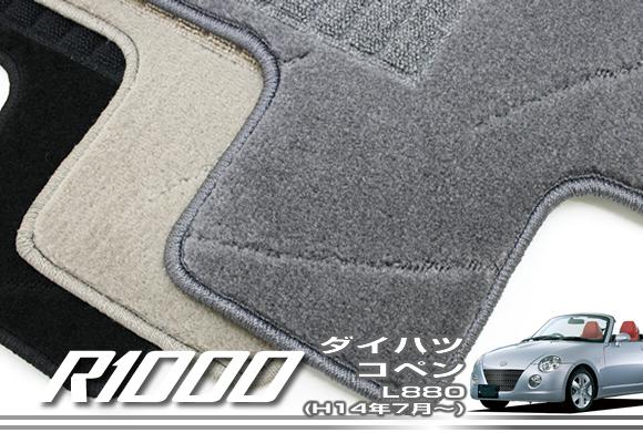ダイハツ コペン L880(H14年7月~) フロアマット DAIHATSU 【R1000】 フロアマット カーマット 車種専用アクセサリー