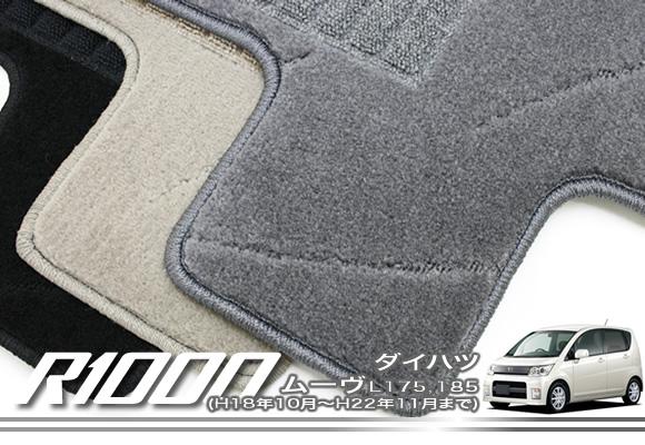 ダイハツ ムーヴ L175・185 フロアマット DAIHATSU 【R1000】 フロアマット カーマット 車種専用アクセサリー