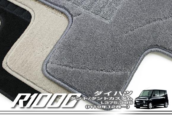 ダイハツ タント L375・385 フロアマット DAIHATSU 【R1000】 フロアマット カーマット 車種専用アクセサリー