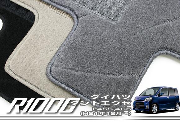 ダイハツ タントエグゼ L455 DAIHATSU 【R1000】 フロアマット カーマット 車種専用アクセサリー