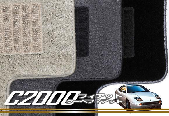 フィアット クーペフィアット('95年03月~'02年03月) 左ハンドルフロアマット 【C2000】 フロアマット カーマット 車種専用アクセサリー