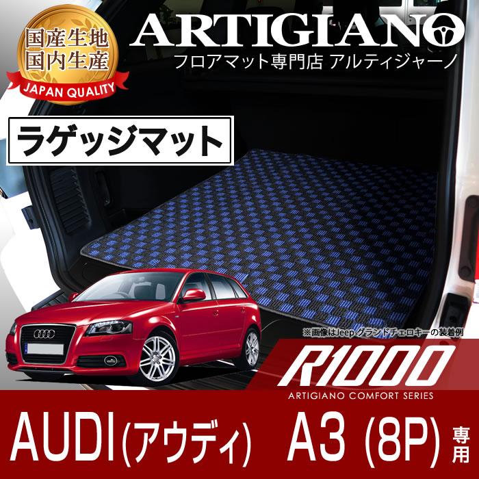 ラゲッジマット(トランクマット) アウディ A3 8P (H16年10月~) 【R1000】 フロアマット カーマット 車種専用アクセサリー