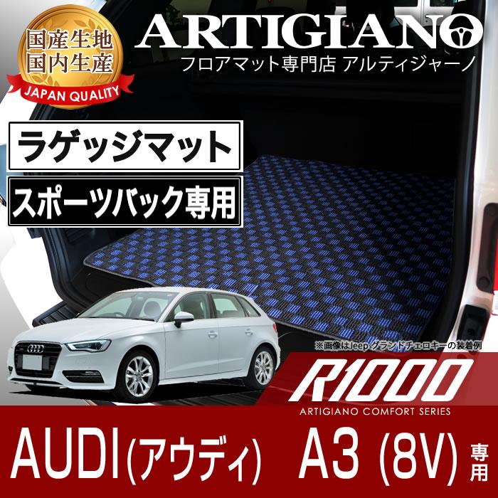 ラゲッジマット(トランクマット) アウディ A3 アウトバック 8V (H25年9月~) 【R1000】 フロアマット カーマット 車種専用アクセサリー