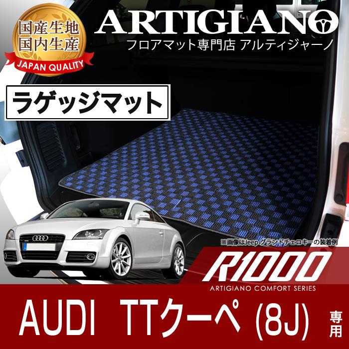 ラゲッジマット(トランクマット) アウディ TTクーペ 8J (H18年7月~) 【R1000】 フロアマット カーマット 車種専用アクセサリー