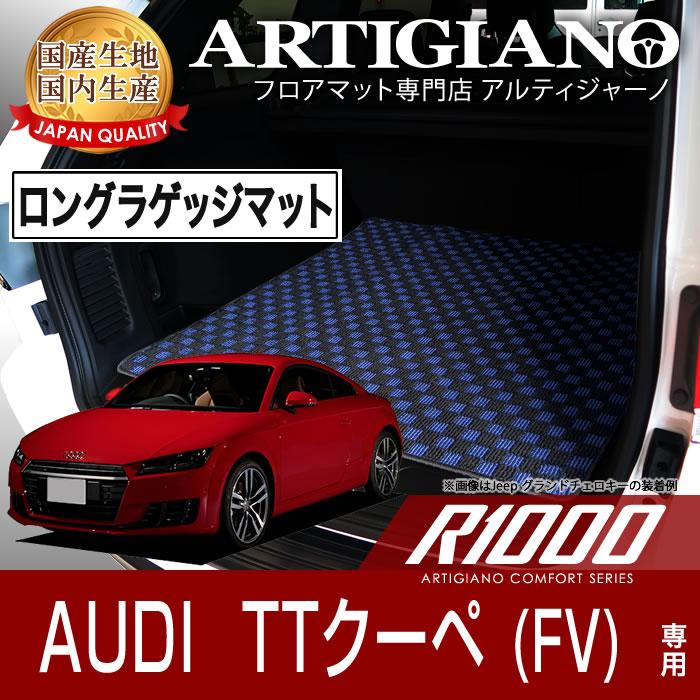 ラゲッジマット(トランクマット) ロングタイプ アウディ TTクーペ FV (H27年8月~) 【R1000】 フロアマット カーマット 車種専用アクセサリー
