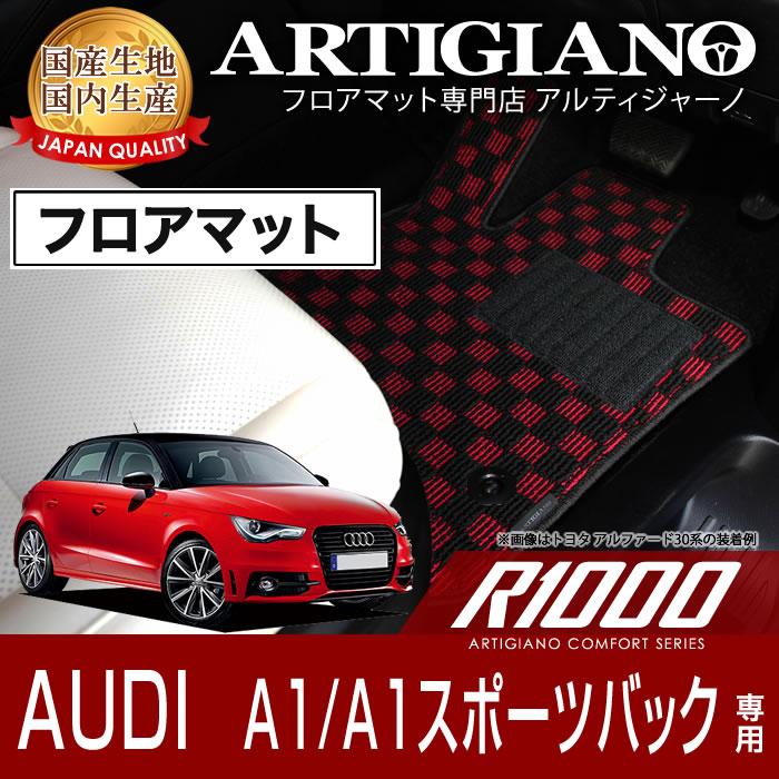 フロアマット アウディ A1/A1スポーツバック 右ハンドル 2011年1月~ 【R1000】 フロアマット カーマット 車種専用アクセサリー