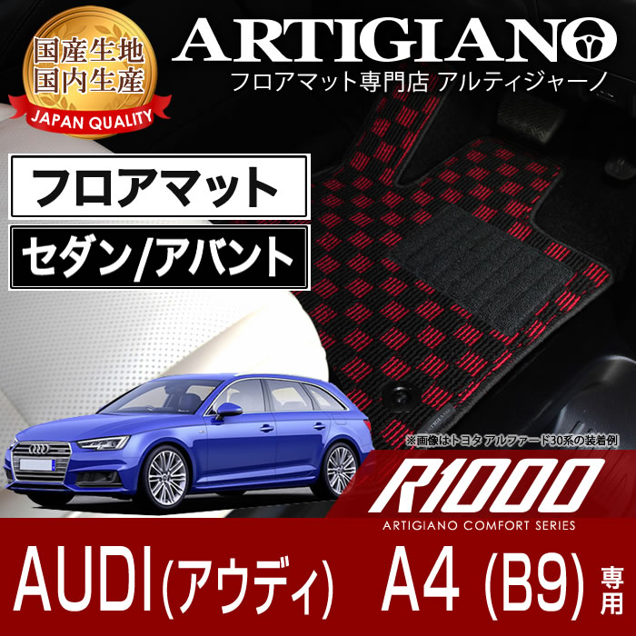 フロアマット アウディ A4/A4アバント B9 (8WC) 右ハンドル 2016年モデル 【R1000】 フロアマット カーマット 車種専用アクセサリー
