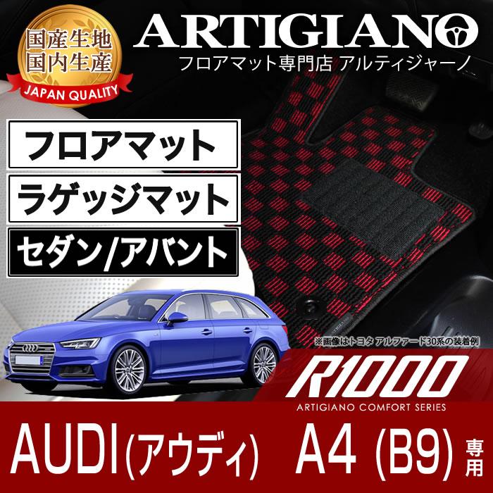 フロアマット+ラゲッジマット(トランクマット) アウディ A4/A4アバント B9 (8WC) 右ハンドル 2016年モデル 【R1000】 フロアマット カーマット 車種専用アクセサリー