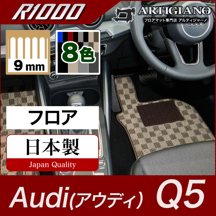 アウディ Q5 FYD型 右ハンドル用 フロアマット 2017年10月~ 【R1000】フロアマット カーマット 車種専用アクセサリー