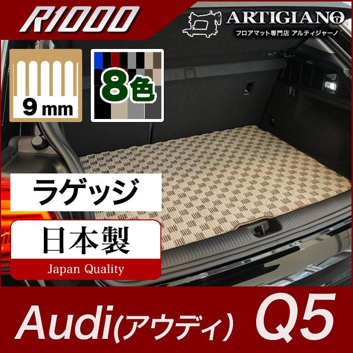 アウディ Q5 FYD型 右ハンドル用 ラゲッジマット(トランクマット) 2017年10月~ 【R1000】フロアマット カーマット 車種専用アクセサリー