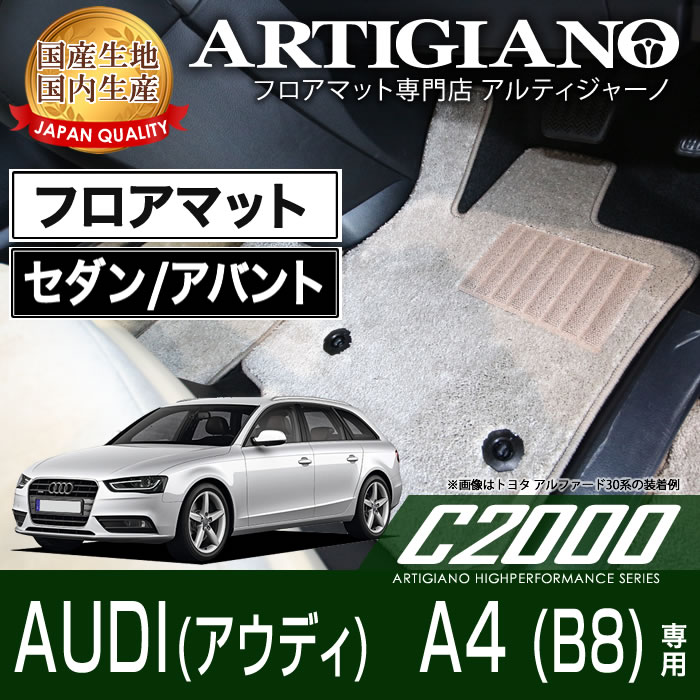 フロアマット アウディ A4/A4アバント B8 右ハンドル H20年8月~ 【C2000】 フロアマット カーマット 車種専用アクセサリー