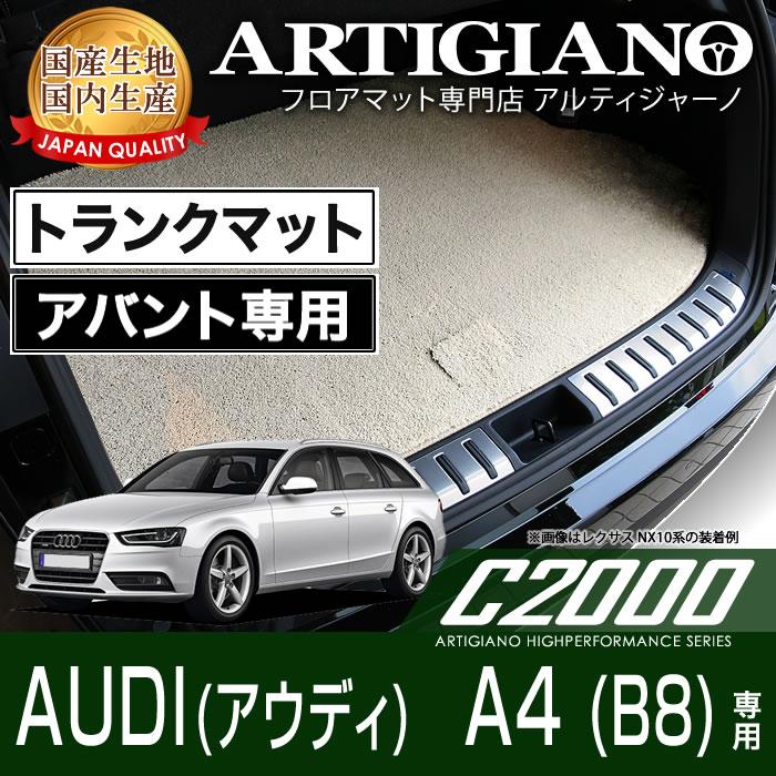 アウディ A4アバント (B8) ラゲッジマット(トランクマット) 1枚('08年8月~)8KC ※アバント専用 C2000シリーズ フロアマット カーマット 車種専用アクセサリー
