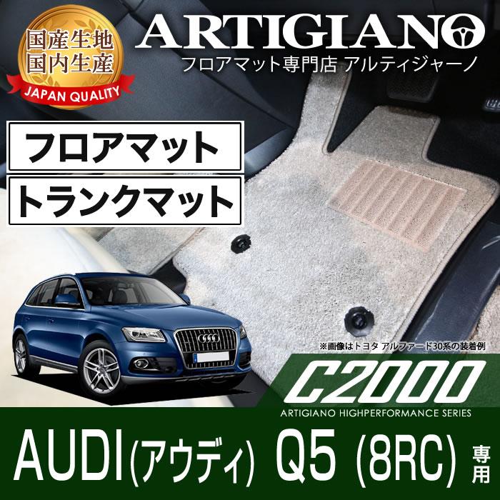 AUDI アウディ Q5 フロアマット+ラゲッジマット(トランクマット) 6枚組 (2009年6月~) 【C2000】 フロアマット カーマット 車種専用アクセサリー