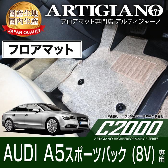 フロアマット アウディ A5スポーツバック B8 右ハンドル (H22年年1月~) 【C2000】 フロアマット カーマット 車種専用アクセサリー