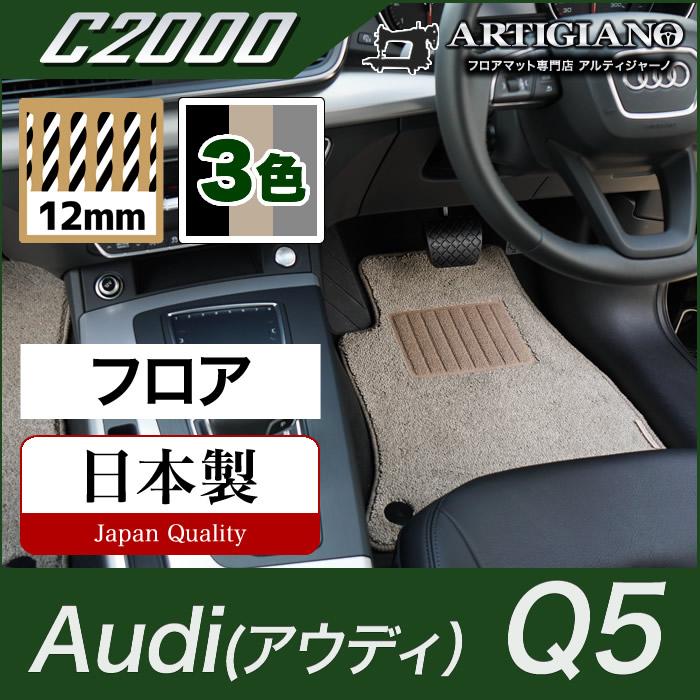 アウディ Q5 FYD型 右ハンドル用 フロアマット 2017年10月~ 【C2000】フロアマット カーマット 車種専用アクセサリー