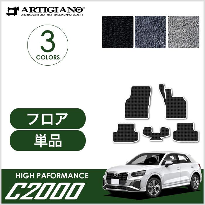 アウディ Q2 GAC型 右ハンドル用 フロアマット 2017年4月~ 【C2000】フロアマット カーマット 車種専用アクセサリー