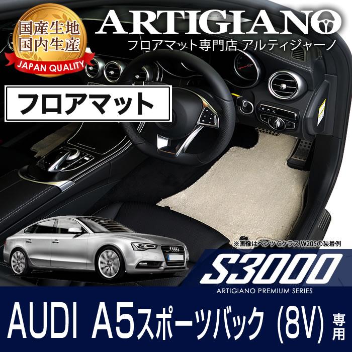 フロアマット アウディ A5スポーツバック B8 右ハンドル (H22年年1月~) 【S3000】 フロアマット カーマット 車種専用アクセサリー