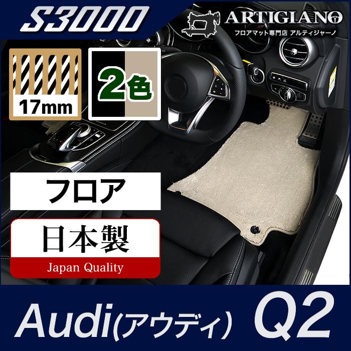 アウディ Q2 GAC型 右ハンドル用 フロアマット 2017年4月~ 【S3000】フロアマット カーマット 車種専用アクセサリー