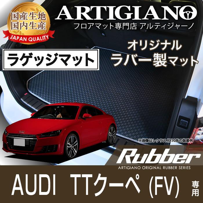 ラゲッジマット(トランクマット) アウディ TTクーペ FV (H27年8月~) 【ラバー】 フロアマット カーマット 車種専用アクセサリー