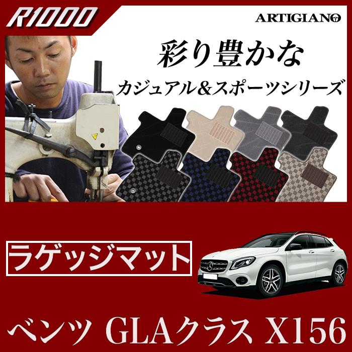 ベンツ GLAクラス (X156) トランクマット(ラゲッジマット) 2014年5月~ 【R1000】 フロアマット カーマット 車種専用アクセサリー