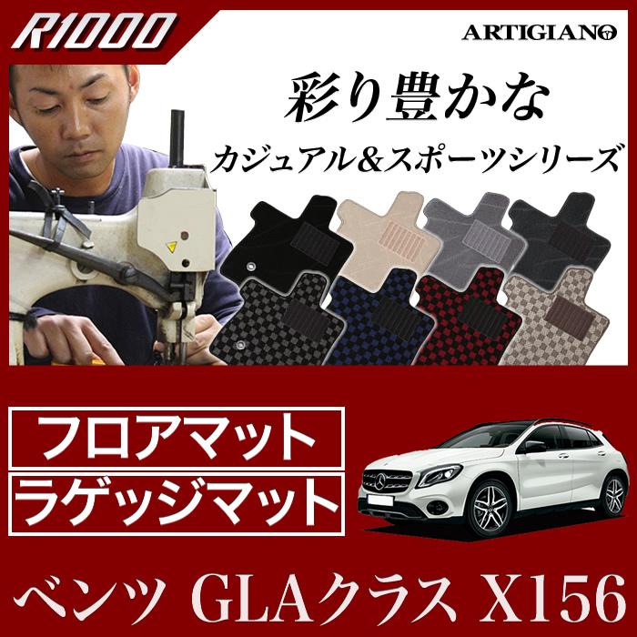 ベンツ GLAクラス (X156) フロアマット+トランクマット(ラゲッジマット) セット 2014年5月~ 【R1000】 フロアマット カーマット 車種専用アクセサリー