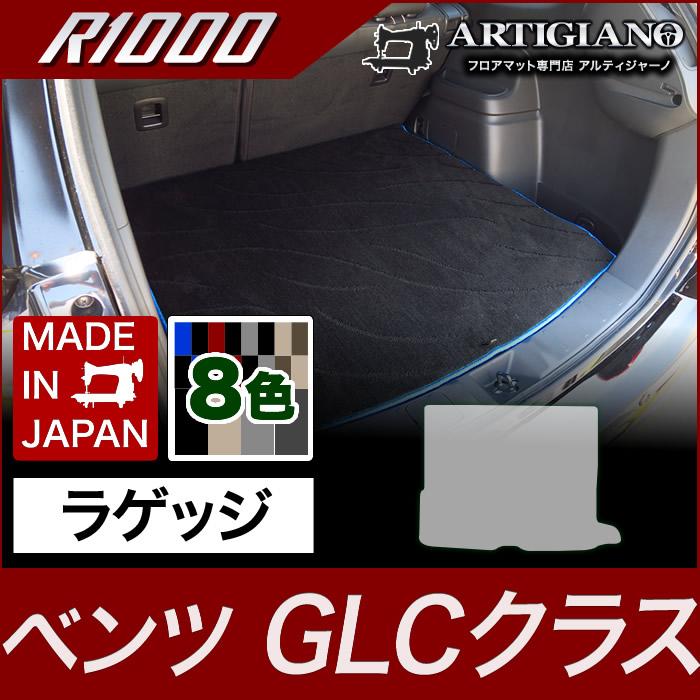 トランクマット(ラゲッジマット) ベンツ GLCクラス X253 2016年2月~ 【R1000】 フロアマット カーマット 車種専用アクセサリー