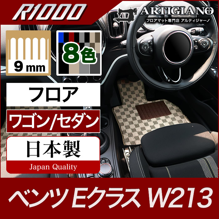 ベンツ Eクラス フロアマット W213 セダン/ワゴン 右ハンドル用 【R1000】 フロアマット カーマット 車種専用アクセサリー