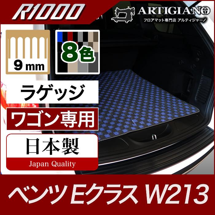 ベンツ Eクラス ラゲッジマット(トランクマット) W213 ワゴン専用 【R1000】 フロアマット カーマット 車種専用アクセサリー