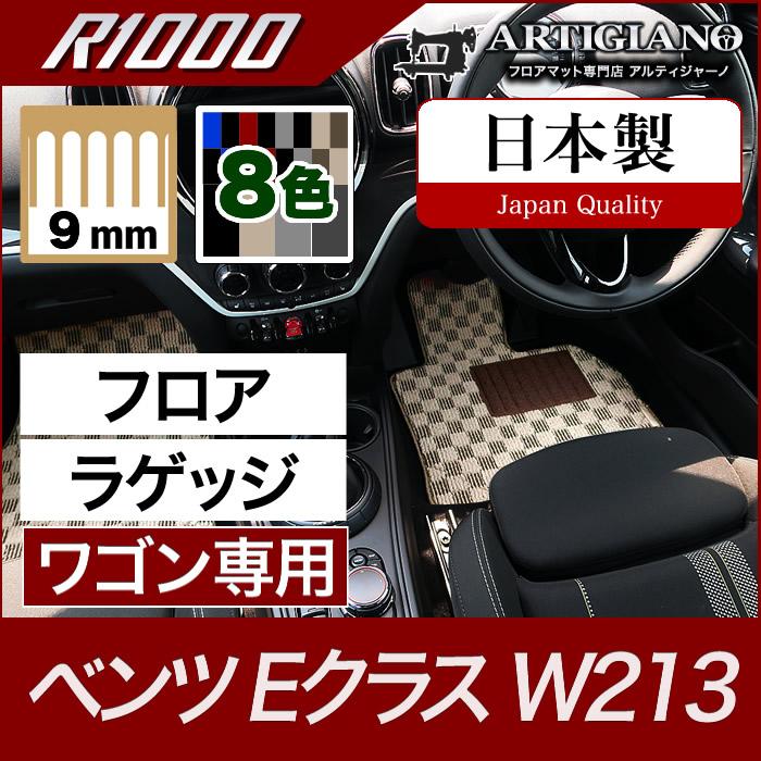 ベンツ Eクラス フロアマット+ラゲッジマット(トランクマット) W213 ワゴン専用 右ハンドル用 【R1000】 フロアマット カーマット 車種専用アクセサリー