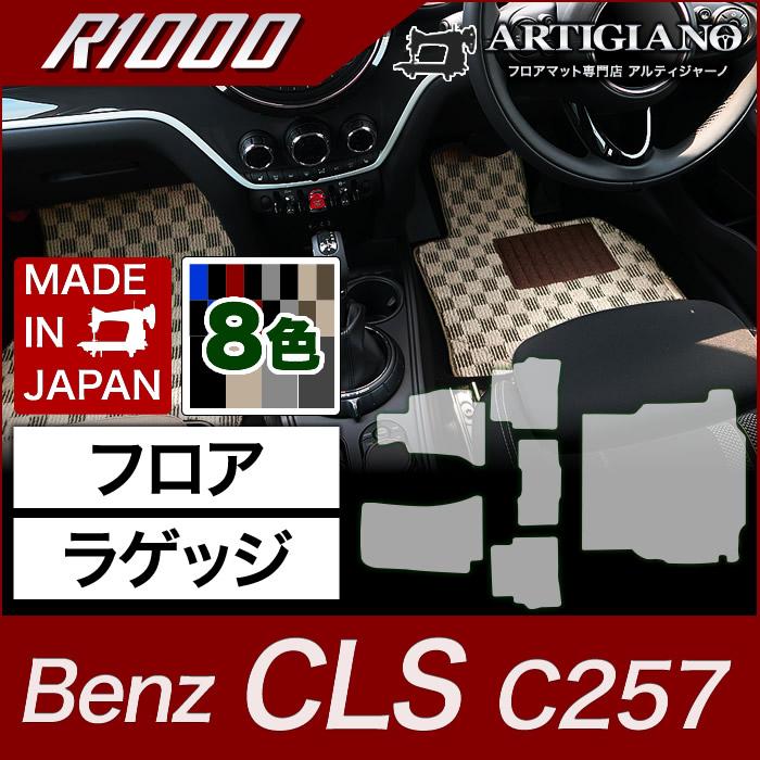 ベンツ CLS フロアマット+トランクマット(ラゲッジマット) C257 2018年6月~ アルティジャーノ フロアマット カーマット 自動車マット