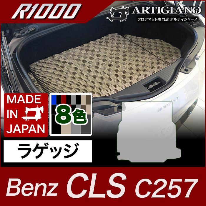 ベンツ CLS トランクマット(ラゲッジマット) C257 2018年6月~ アルティジャーノ フロアマット カーマット 自動車マット