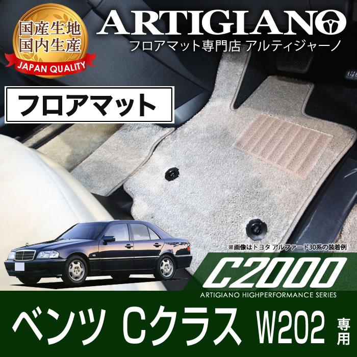 フロアマット メルセデス ベンツ Cクラス W202 1993年~2000年 【C2000】 フロアマット カーマット 車種専用アクセサリー