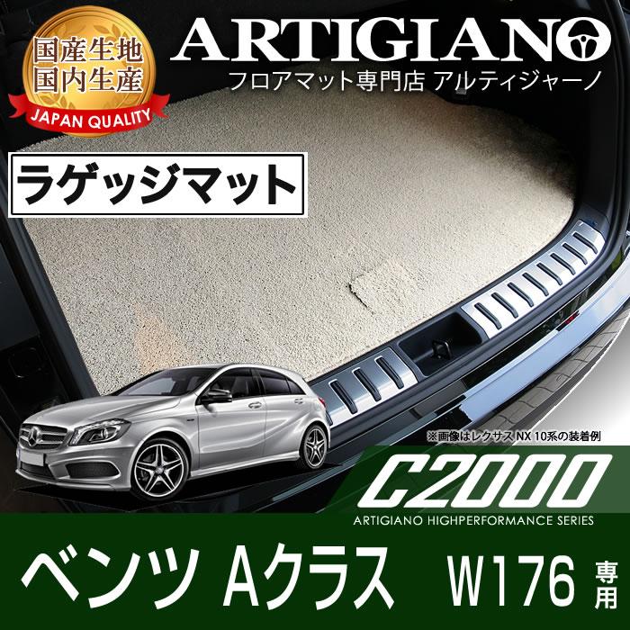 ベンツ Aクラス (W176) トランクマット(ラゲッジマット) 2013年1月~ 【C2000】 フロアマット カーマット 車種専用アクセサリー