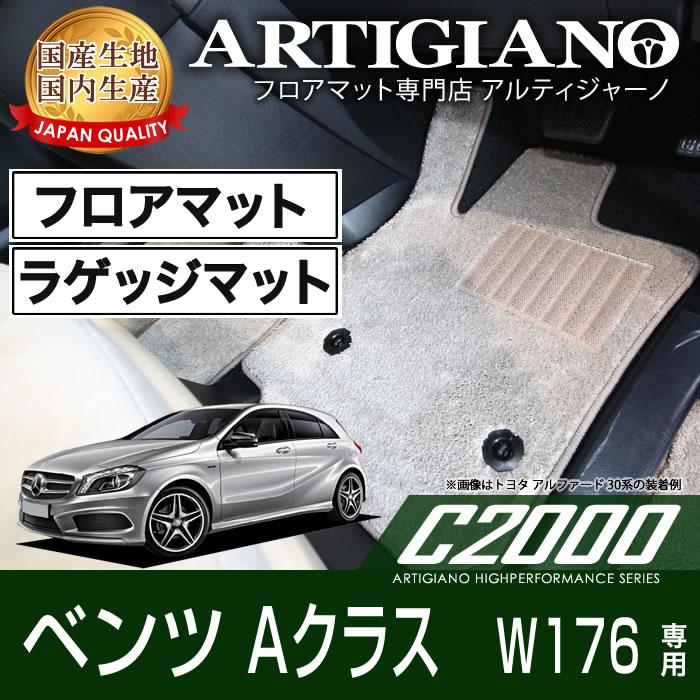 ベンツ Aクラス (W176) フロアマット+トランクマット(ラゲッジマット) セット 2013年1月~ 【C2000】 フロアマット カーマット 車種専用アクセサリー