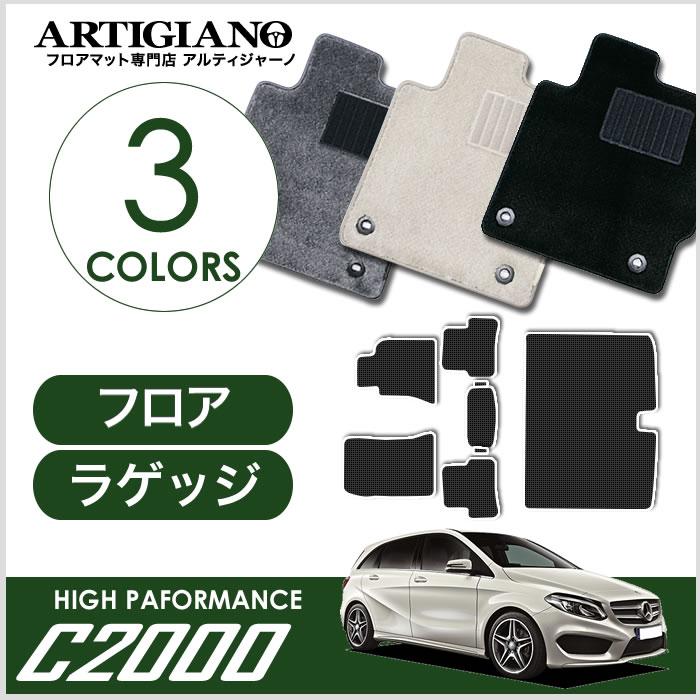 ベンツ Bクラス (W246) フロアマット+トランクマット(ラゲッジマット) セット 2012年4月~ 【C2000】 フロアマット カーマット 車種専用アクセサリー