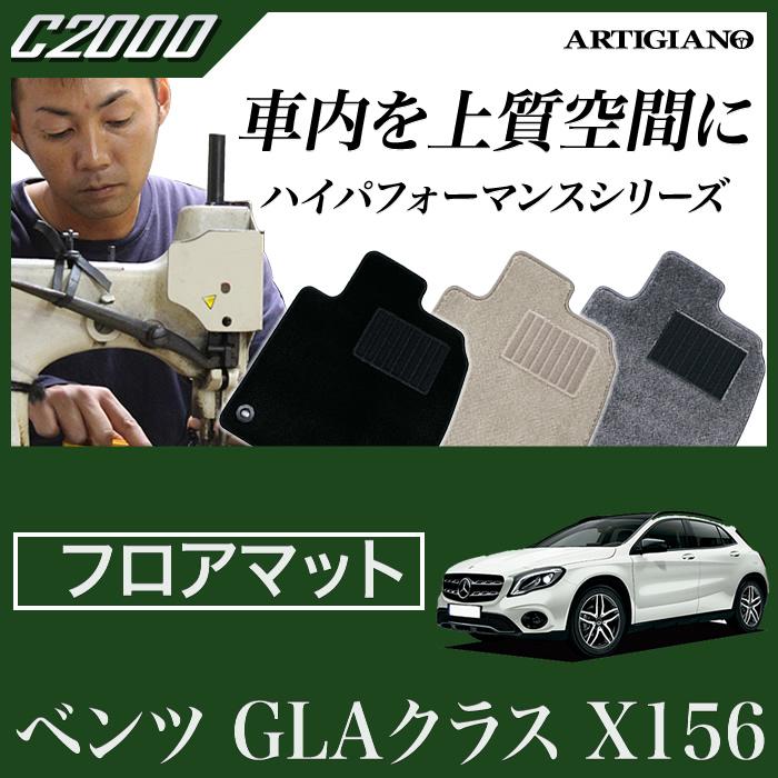 ベンツ GLAクラス (X156) フロアマット 5枚組 2014年5月~ 【C2000】 フロアマット カーマット 車種専用アクセサリー