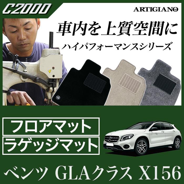 ベンツ GLAクラス (X156) フロアマット+トランクマット(ラゲッジマット) セット 2014年5月~ 【C2000】 フロアマット カーマット 車種専用アクセサリー