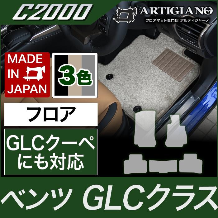 フロアマット ベンツ GLCクラス (GLCクーペ対応) X253 2016年2月~ 【C2000】 フロアマット カーマット 車種専用アクセサリー