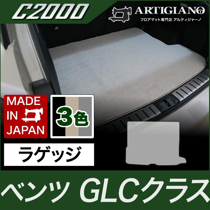 トランクマット(ラゲッジマット) ベンツ GLCクラス X253 2016年2月~ 【C2000】 フロアマット カーマット 車種専用アクセサリー