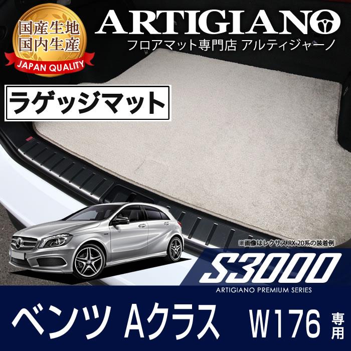 ベンツ Aクラス (W176) トランクマット(ラゲッジマット) 2013年1月~ 【S3000】 フロアマット カーマット 車種専用アクセサリー