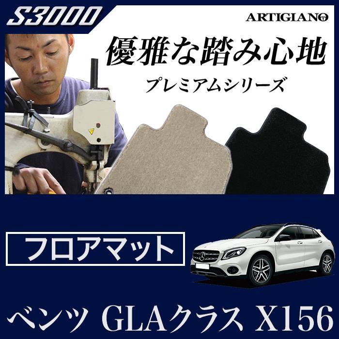 ベンツ GLAクラス (X156) フロアマット 5枚組 2014年5月~ 【S3000】 フロアマット カーマット 車種専用アクセサリー