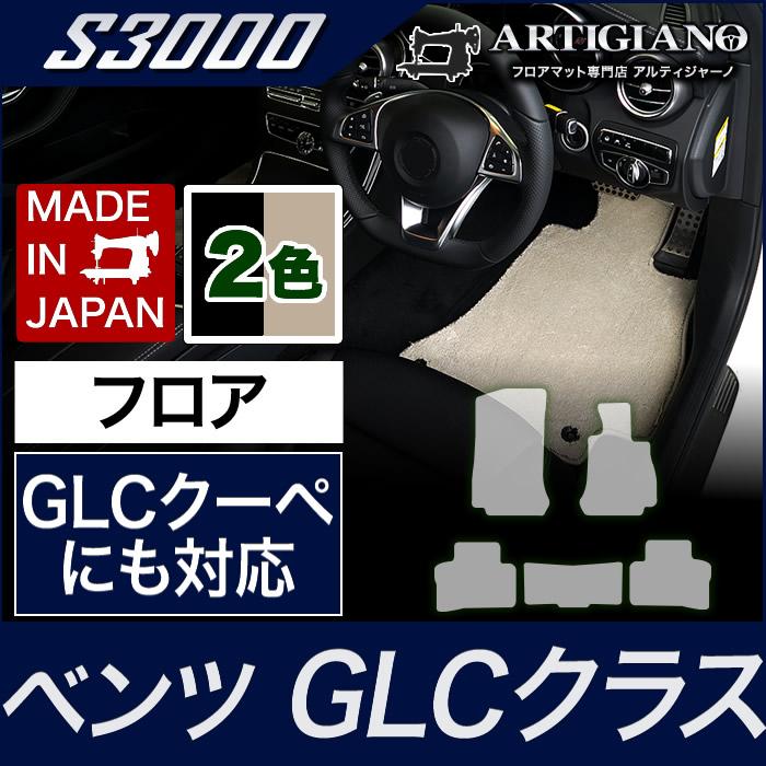 フロアマット ベンツ GLCクラス (GLCクーペ対応) X253 2016年2月~ 【S3000】 フロアマット カーマット 車種専用アクセサリー